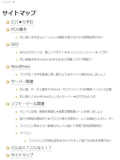 ユーザー用のサイトマップ例