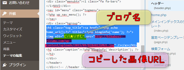 Gush2ヘッダ画像URLを挿入する場所
