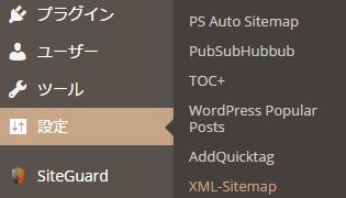 XML-Sitemapsの設定場所