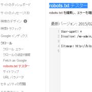 ウェブマスターツールrobots.txtテスターアイキャッチ