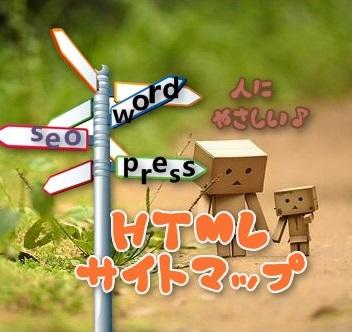 プラグインPS Auto Sitemap設置方法!ページ一覧表示するHTMLサイトマップは、カテゴリごとに自動出力