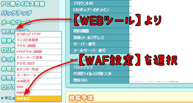 WAF設定画面への向かい方