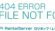 ロリポップ 404 ERROR FILE NOT FOUNDの画像編集したイメージ画像