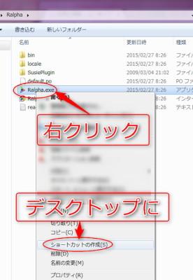 Ralphaのショートカットをデスクトップに置く方法画像