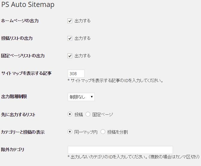 PS Auto Sitemapの説明画像1