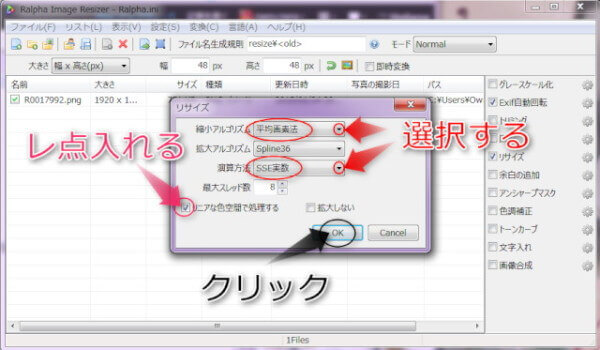 JPEG・PNG画像など複数画像を一括でリサイズ縮小♪Ralphaの設定方法