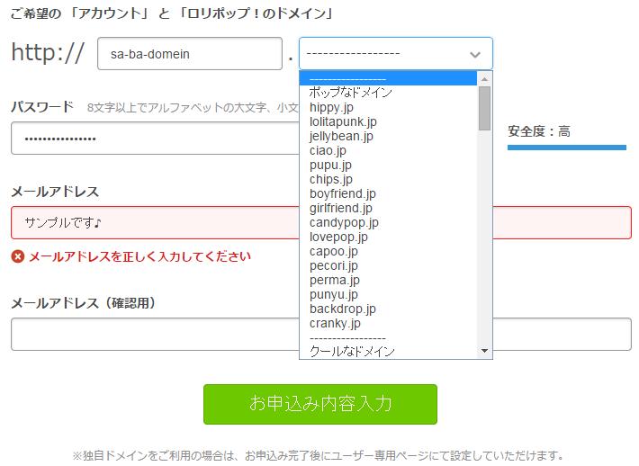 ロリポップのアカウントとドメインを作成した時の画面