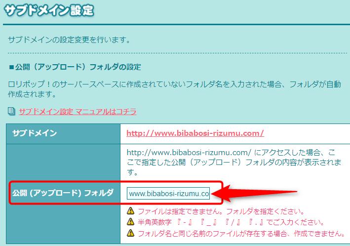 既存の公開アップロードフォルダ名確認