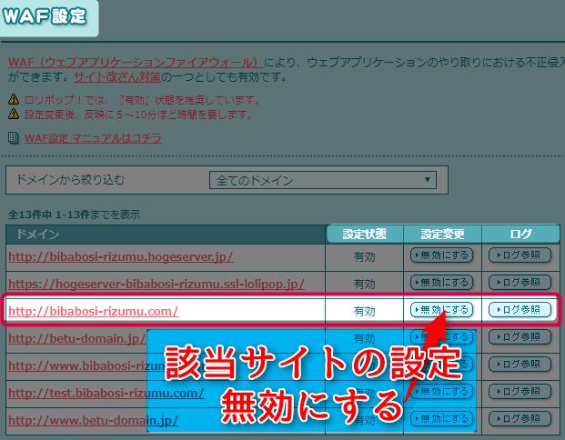 ロリポップ・WAFの設定の変更画面