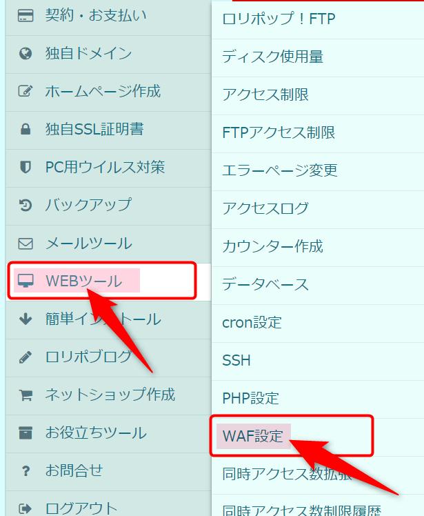 WebツールよりWAF設定を選択:ロリポップ管理画面