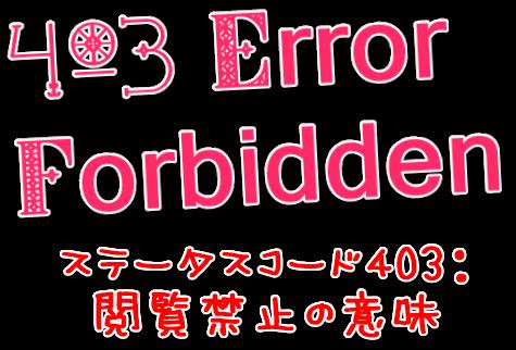 not provided:「403 Error Forbiddenステータスコード403閲覧禁止の意味」の文字