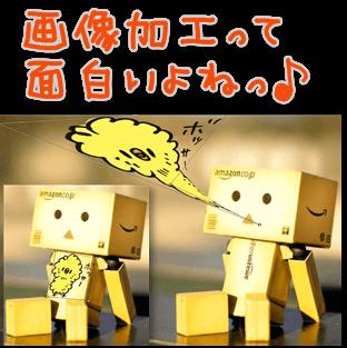 簡単、楽しいフリーペイントツールで、はめ込み合成画像★作成&出来た画像をGIFアニメに!