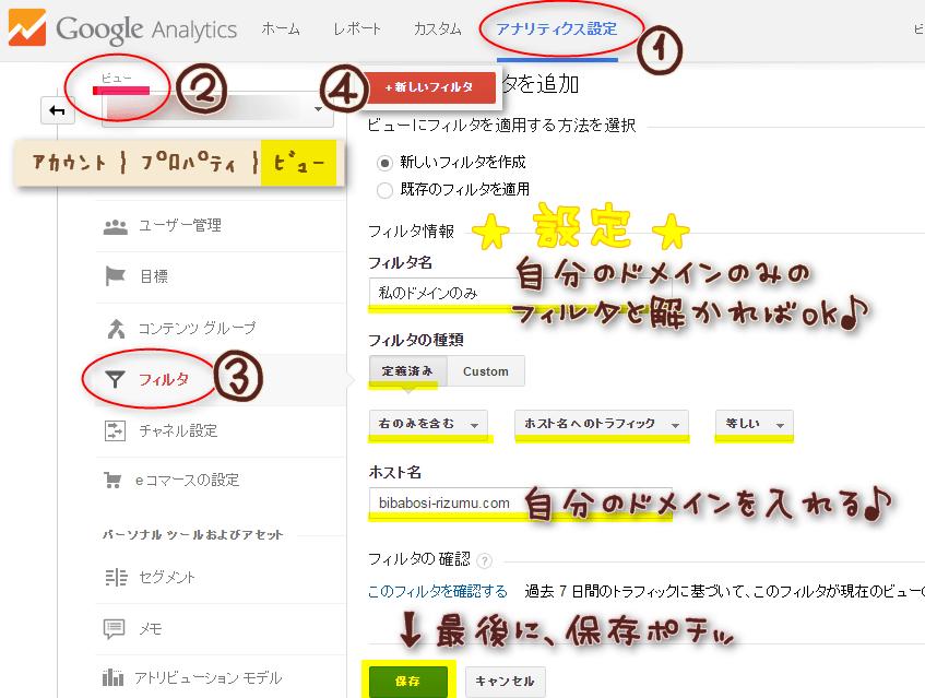 ★激おススメ★ アナリティクスでリファラスパムが一切なくなる設定方法①/2フィルタ機能編