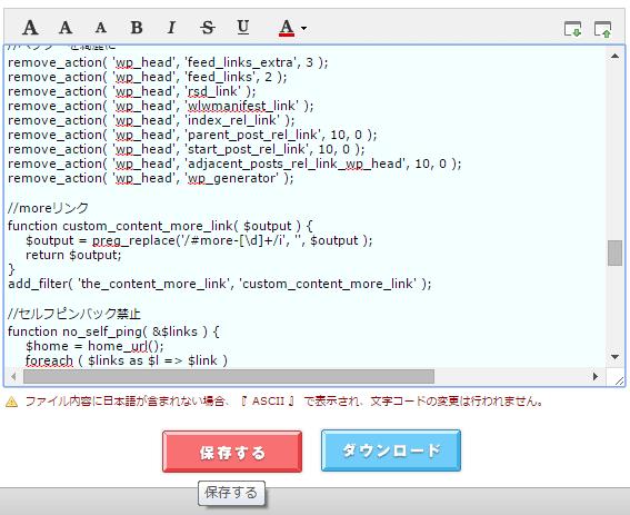 サーバーFTPのfunctions.php開いてみた画像。エラー出たコードを削除後、保存する画面