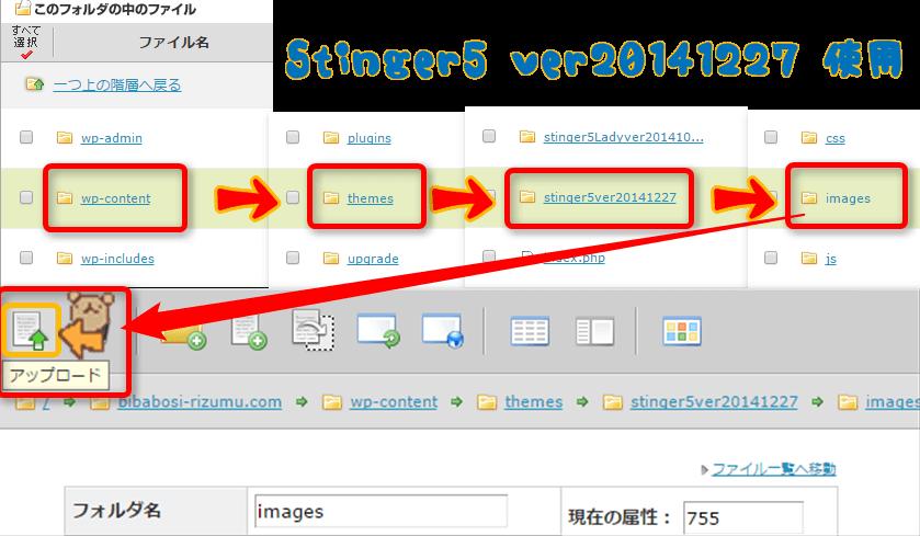 画像をFTPでアップする手順です。