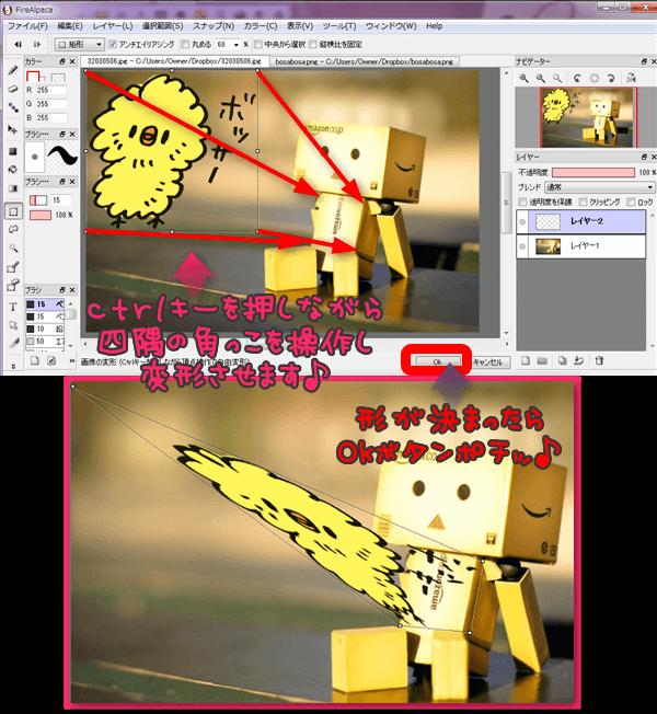 貼り付け画像は、ctrlを押しながら四隅を移動、形が決まったらOk押します