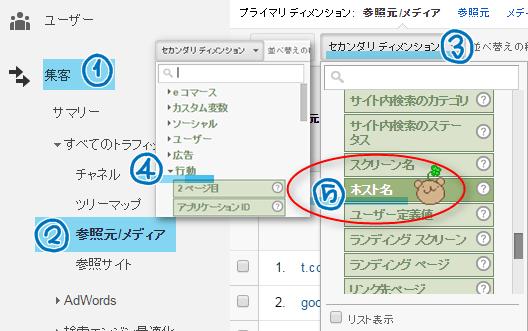 集客→参照元/メディアのセカンダリディメンション→行動内に「ホスト名」ある事を確認できる画像
