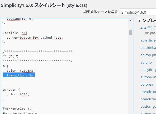 aタグ リンクをふわぁ~っとフェードイン、フェードアウトさせるCSSコード
