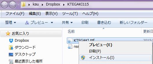フォントファイルを右クリックしてインストール
