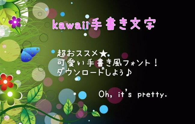 kawaii手書き文字のフォント