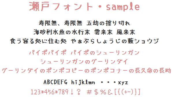 瀬戸フォント自作sample