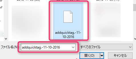 .jsonファイルをせんたくしてインポートする説明