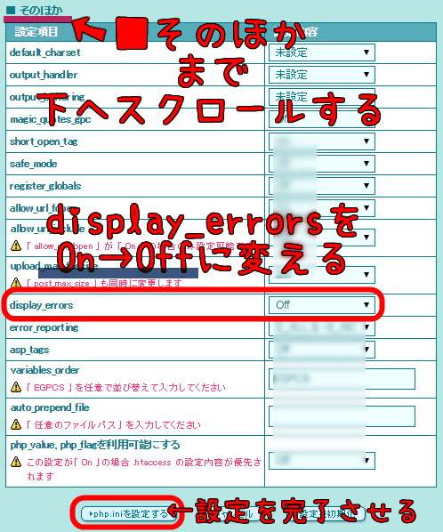 phpエラーが出た時ブラウザに個人情報が含まれるエラー内容を非表示にさせる方法