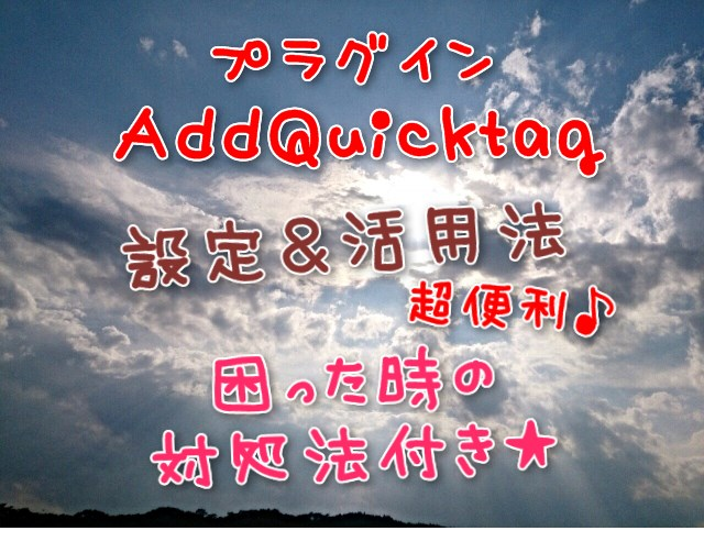 プラグイン★AddQuicktag★超便利♪設定方法と使い方&困った時の対処法付き