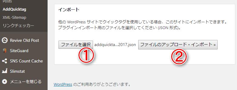 インポートよりファイルを選択してアップロードする場所
