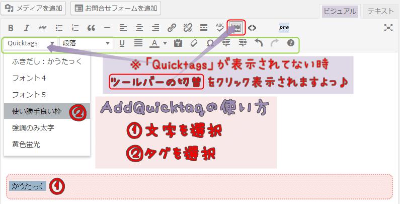 AddQuicktagの使い方:ビジュアル画面からQuicktagsから選択する方法
