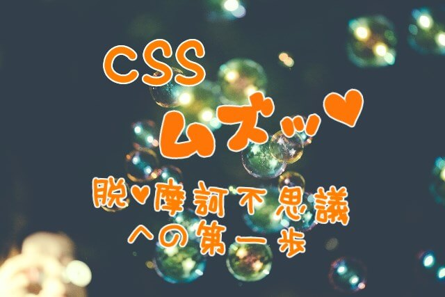 CSSで書いたコードが突然反映しなくなった原因は、サーバー側のキャッシュ・ほか思い当たること