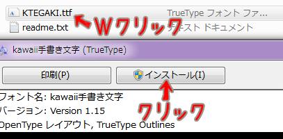 フォントファイルをWクリックしてインストールする