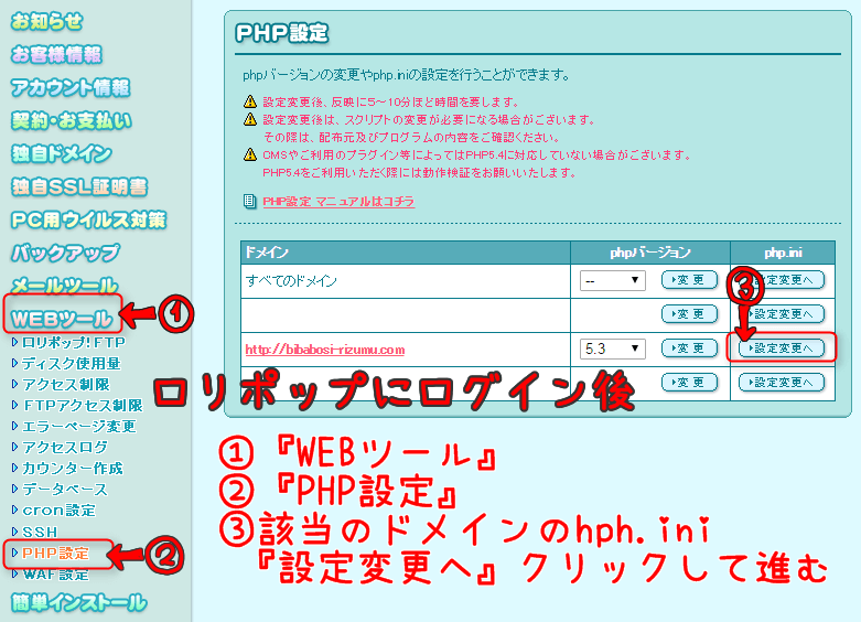 phpエラーコードに個人情報が入ってるので設定で非表示にする過程、設定変更画面へ