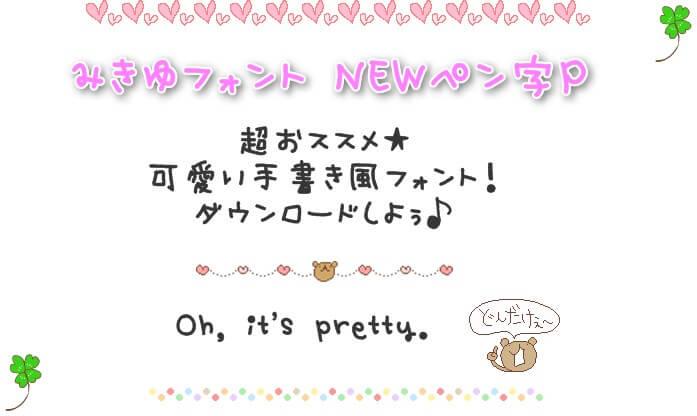 みきゆフォント NEWペン字P