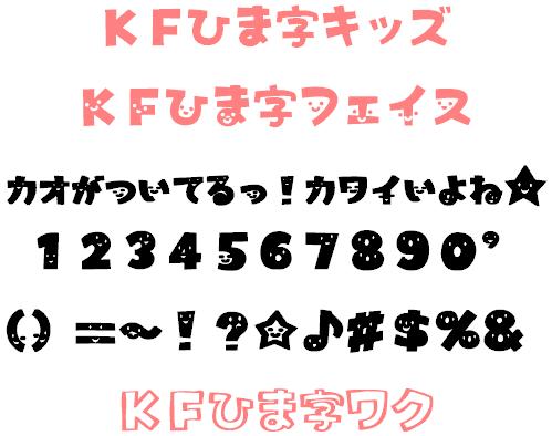 KFひま字キッズ、KFひま字キッズ、KFひま字ワク