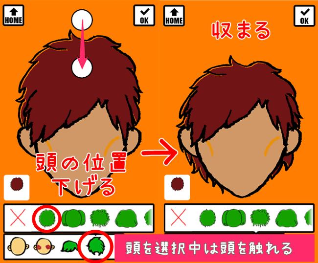 選択中の髪の毛を指でスライドすれば髪の毛が動いて収まる。