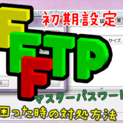 FFFTP設定アイキャッチ