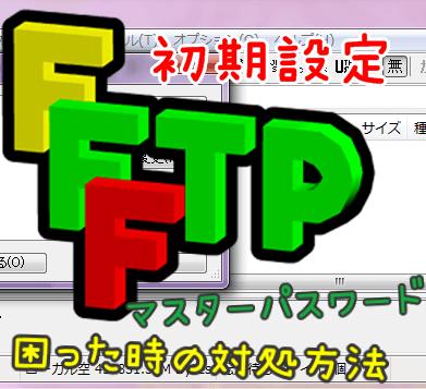 初心者へFFFTPの導入・初期設定とそのバックアップ!困ったときの対処法付き