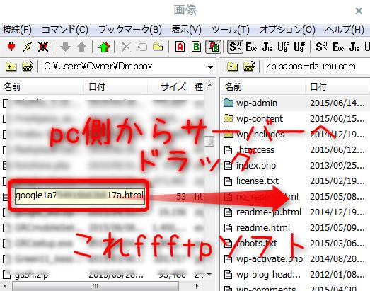 Google Search Console(旧:ウェブマスターツール)の「htmlファイルをアップロードする。」FTPの上げ方