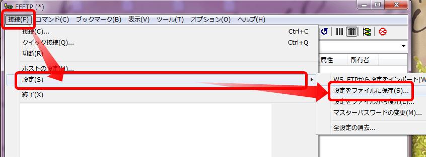 FFFTPホストデータをバックアップするやり方