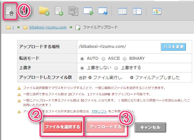 ロリポップFTPのweb上でアップロードする
