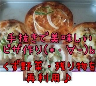 あらっ美味しい!!時短簡単で、くず野菜と食べ残しが★絶品ピザ★に大変身♪