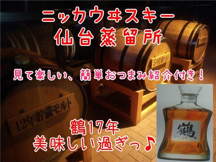 ニッカウヰスキー仙台、宮城峡蒸留所で試飲、かなり美味しい鶴17年&ウイスキーに合うおつまみ&カクテル紹介