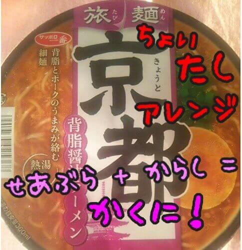 アレンジTHE!カップ麺!!どの調味料一番美味しいの?背油豚骨の場合♪