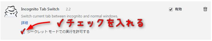 【シークレットモードでの実行を許可する】にチェック
