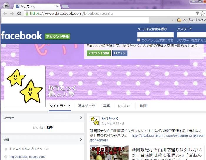 ログアウトされた状態で表示されているFBページ