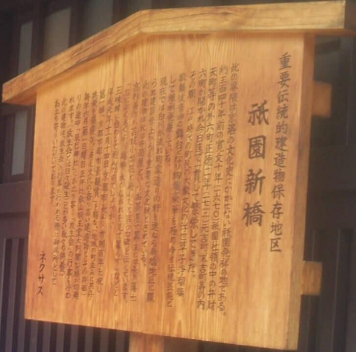 「重要伝統的建造物群保存地区、祇園新橋」たて看板