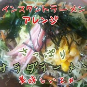 サラダラーメン