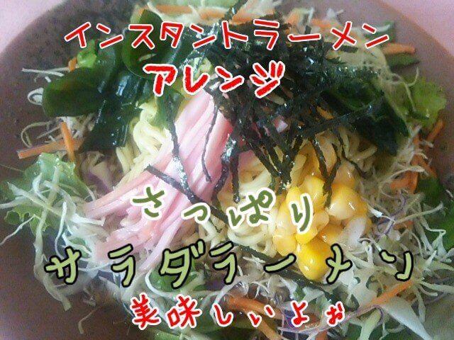 インスタントラーメンのアレンジ!ヘルシーに余り物生野菜レシピ&めんつゆの作り方