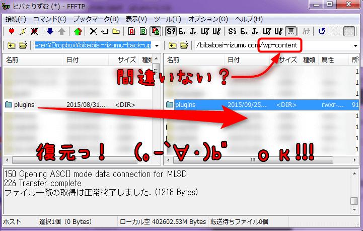 FTPソフトでバックアップからの復元方法
